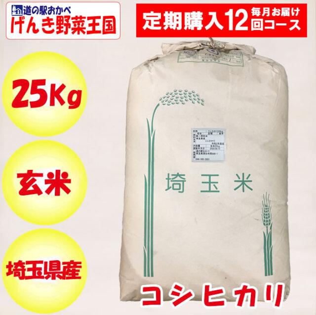 定期購入コシヒカリ玄米