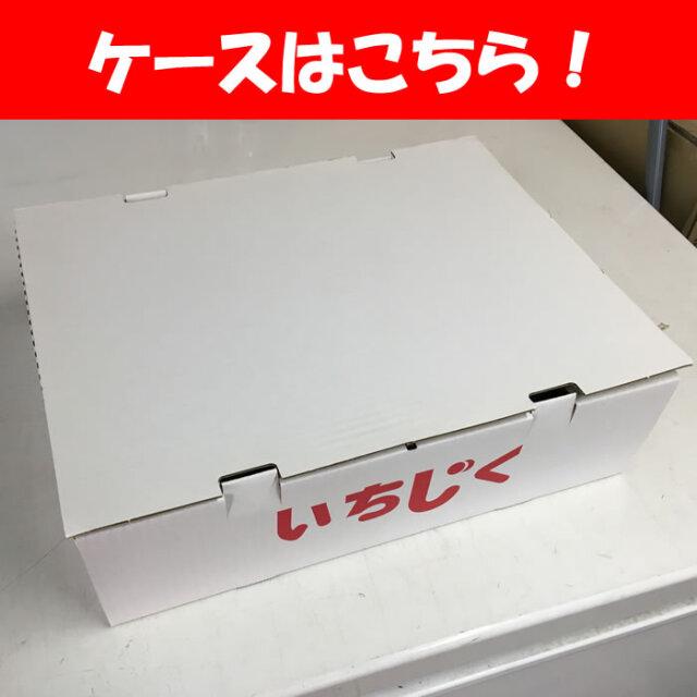 いちじく4パック