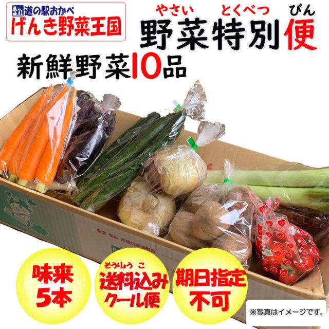 新鮮野菜10品