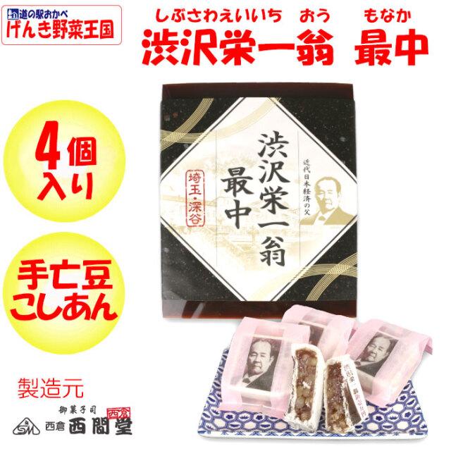 渋沢栄一翁最中 4個セット
