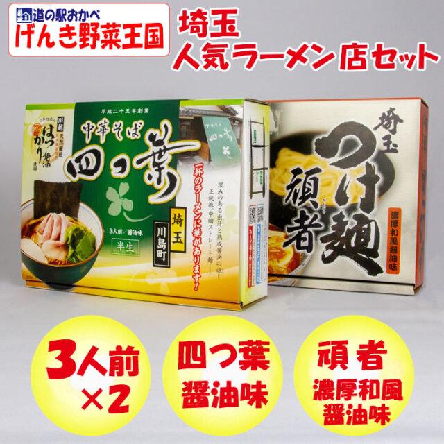 埼玉ご当地人気ラーメン店2箱セット(四つ葉・頑者)