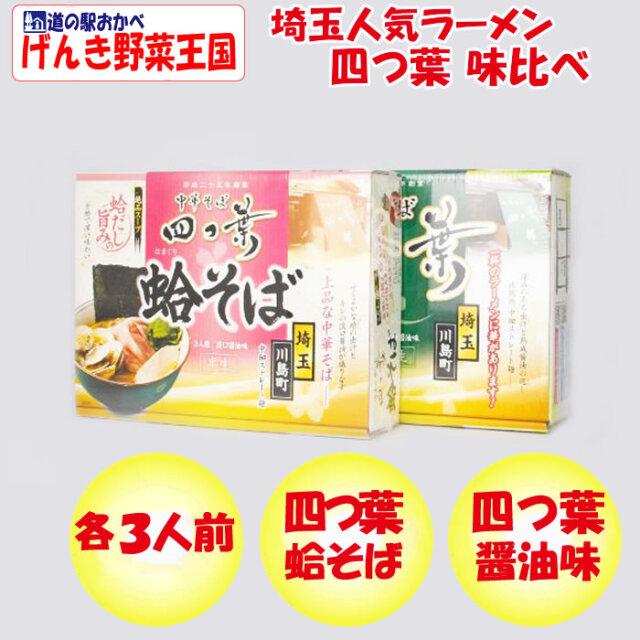 味比べ(四つ葉・醤油/蛤そば)