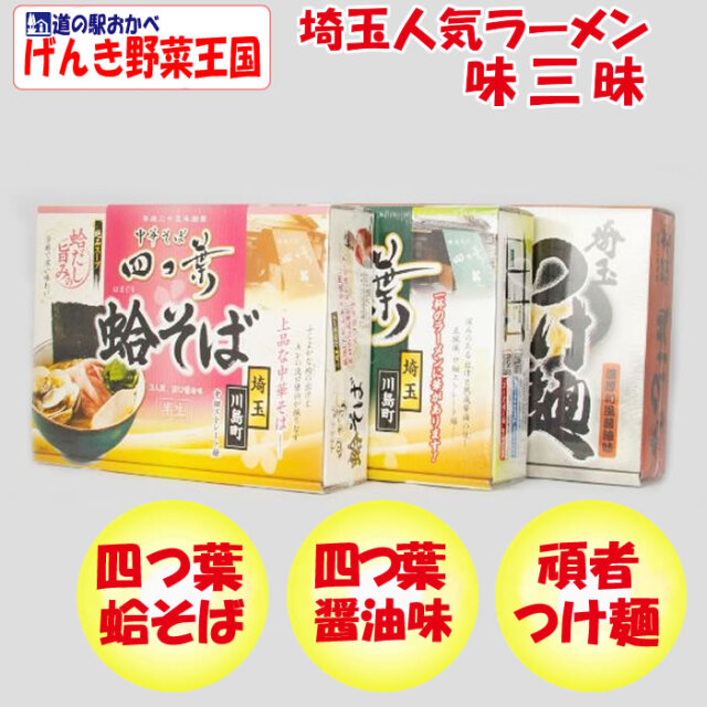 味三昧(四つ葉 醤油/蛤・頑者)
