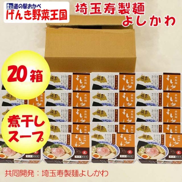 埼玉寿製麺よしかわ BOX販売
