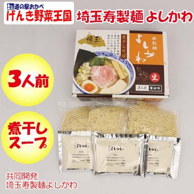埼玉寿製麺よしかわ
