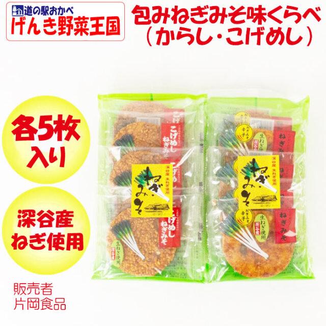 ねぎみそ煎餅 味くらべ(辛子・こげめし)
