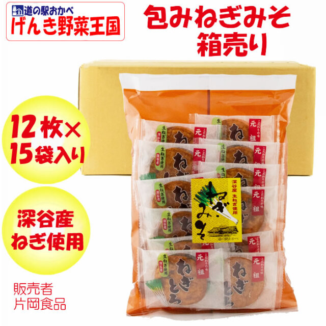 ねぎみそせんべい12枚入りBOX販売