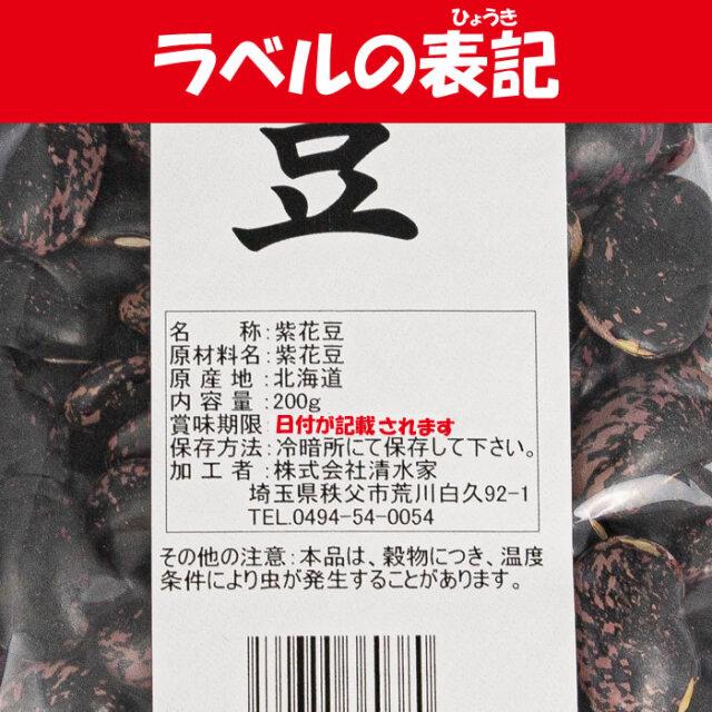 国内産 花豆 200g