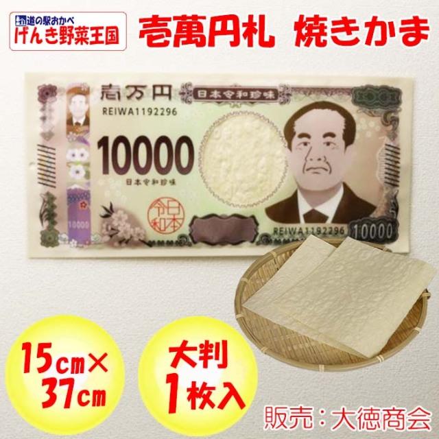 10000万円札焼きかま