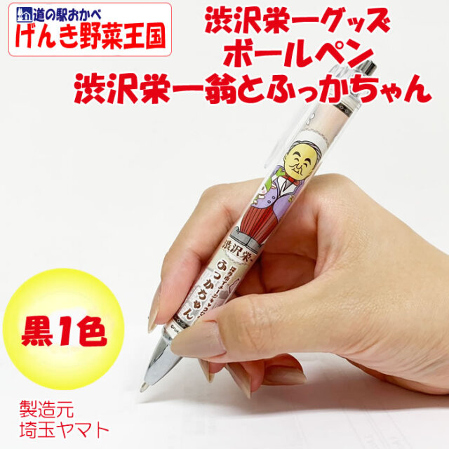 ボールペン 渋沢栄一とふっかちゃん