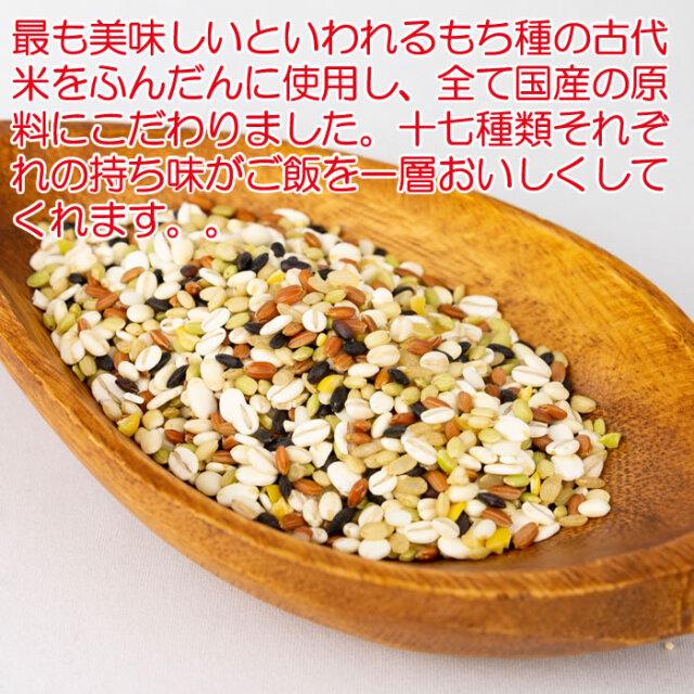 国産 十七雑穀