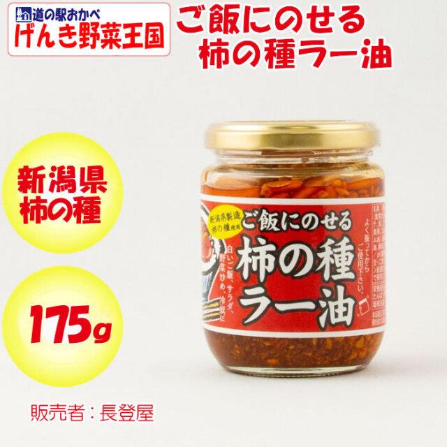 柿の種ラー油