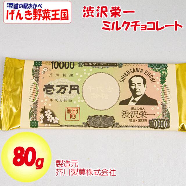 渋沢栄一ミルクチョコレート