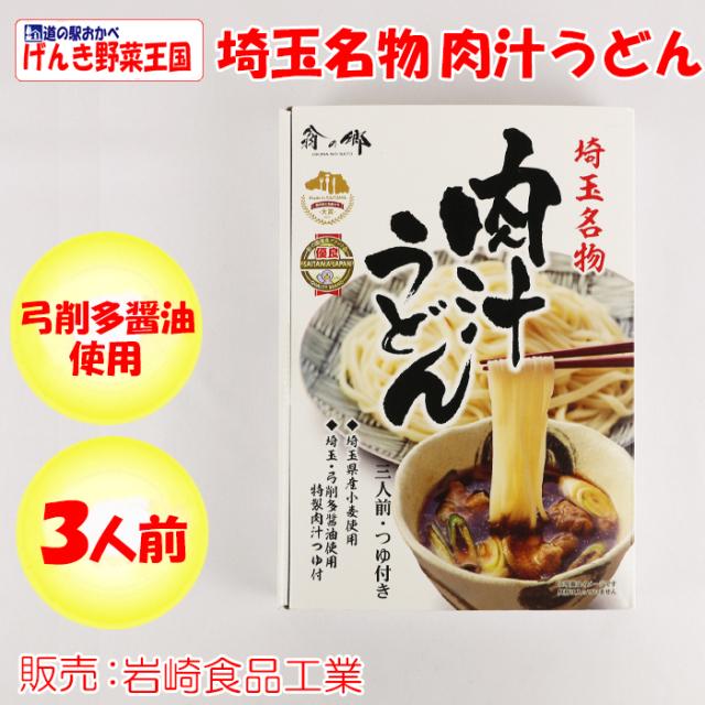 埼玉名物肉汁うどん