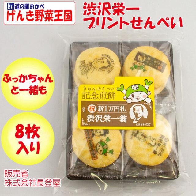 渋沢栄一 プリントせんべい8枚入り