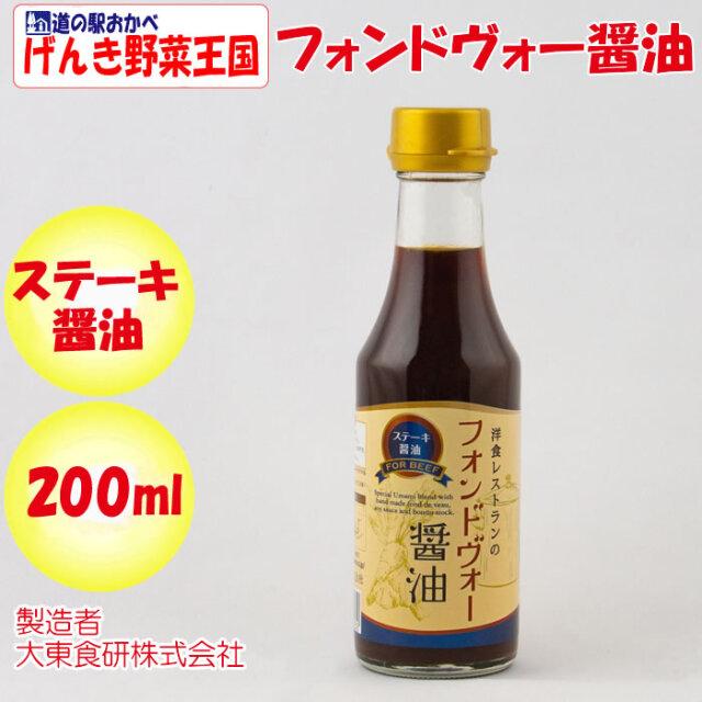 大東食研 フォンドヴォー醤油