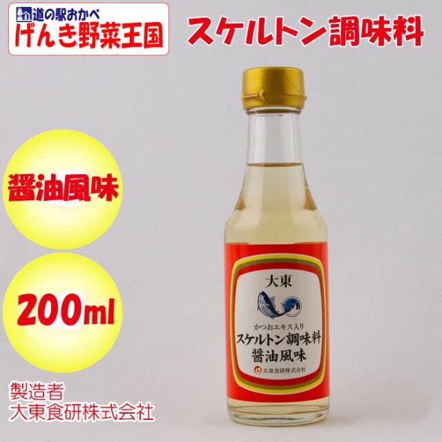 大東食研 スケルトン調味料