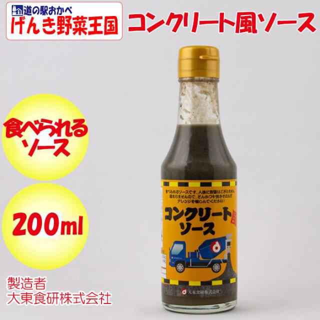 大東食研 コンクリート風ソース