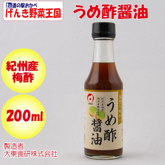 大東食研 うめ酢醤油