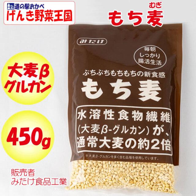 ぷちぷちもちもちの新食感 もち麦 450g