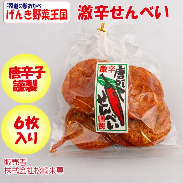 松崎米菓 激辛せんべい