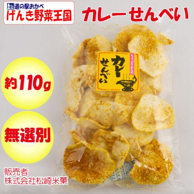 松崎米菓 カレーせんべい