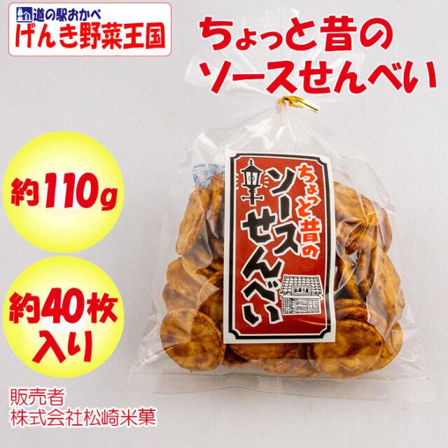 松崎米菓 ソースせんべい