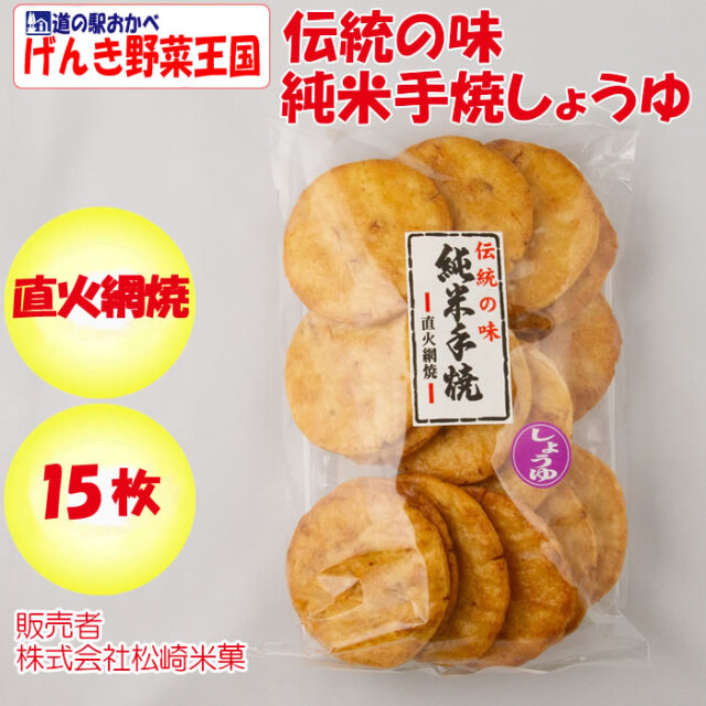 伝統の味 純米手焼 正油