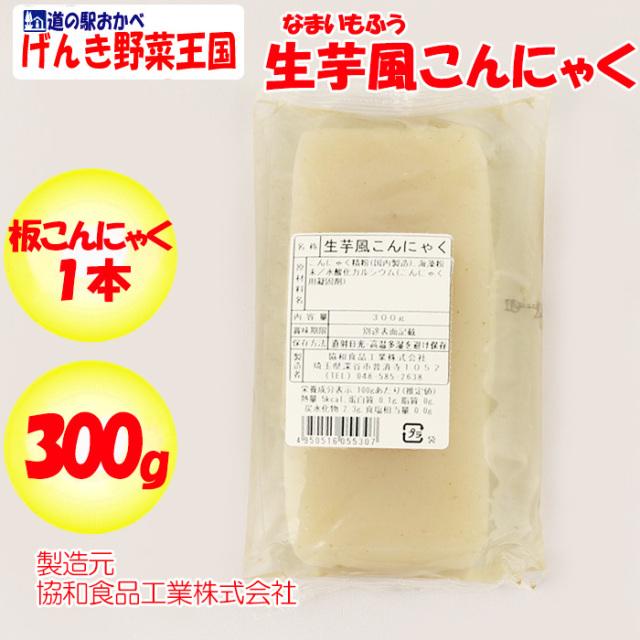 生芋風こんにゃく300g