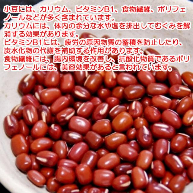 国内産小豆 250g