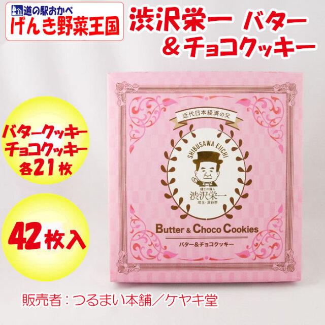 渋沢栄一 バター&チョコクッキー 42枚