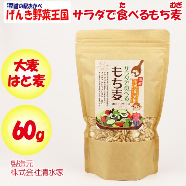 サラダで食べるもち麦 60g