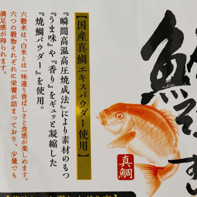 国産六穀米 鯛ぞうすい