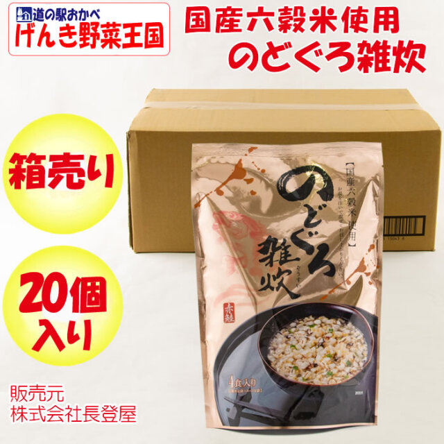 国産六穀米 のどぐろぞうすい 20袋