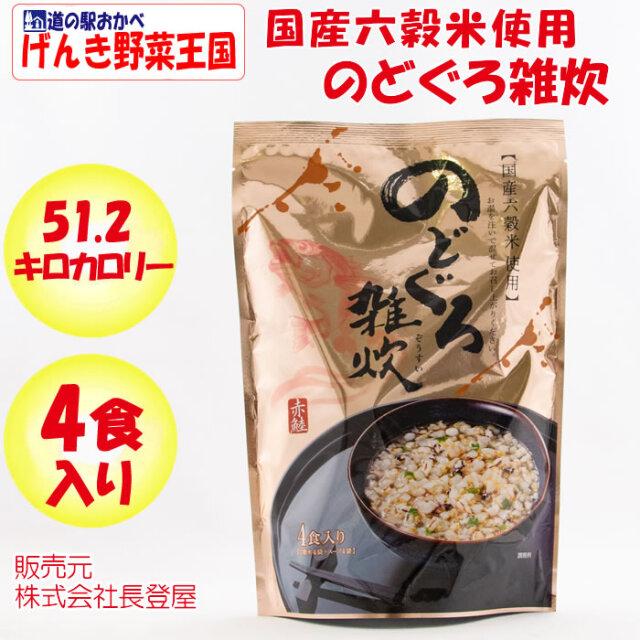 国産六穀米 のどぐろぞうすい