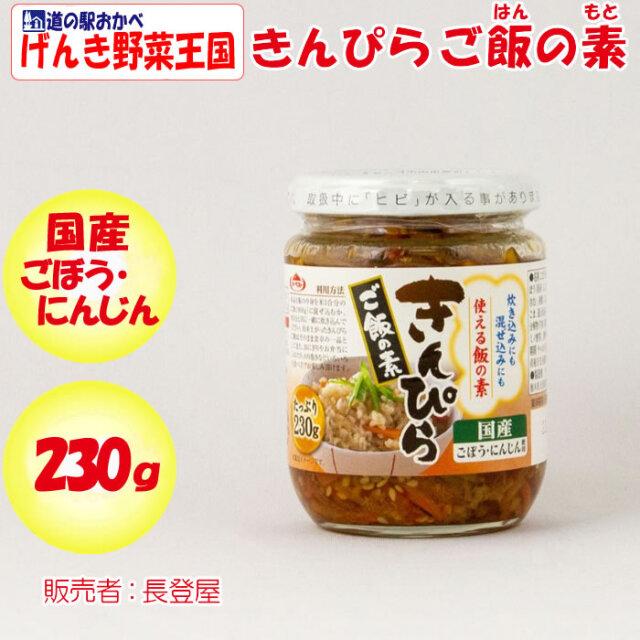 きんぷらご飯の素230g