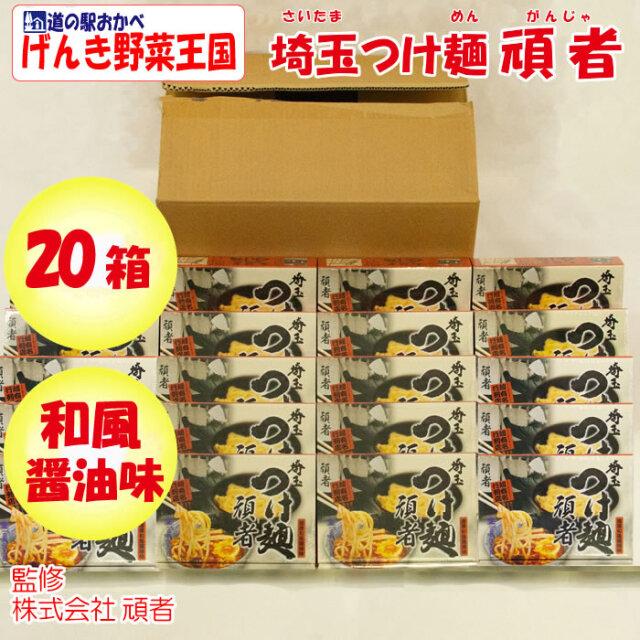 埼玉つけ麺 頑者 20箱