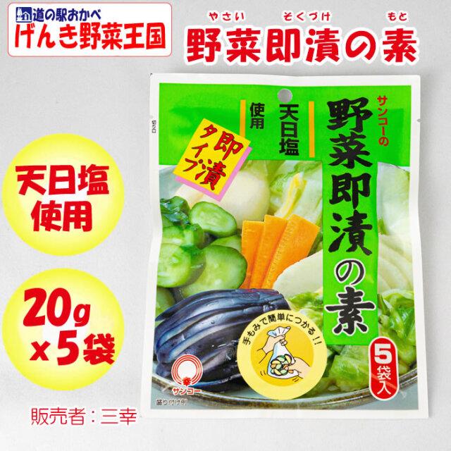 サンコーの野菜即漬の素