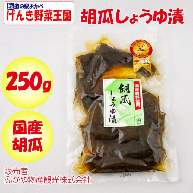 国産胡瓜しょうゆ漬