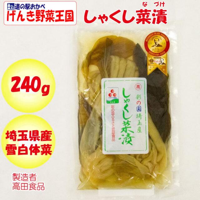 しゃくし菜漬 240g 高田食品