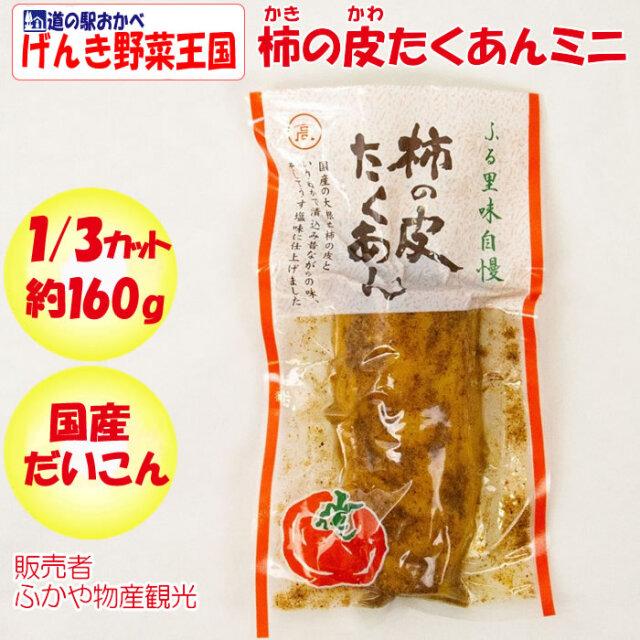 柿の皮たくあんミニ 1/3カット