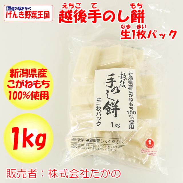 越後手のし餅 1kg