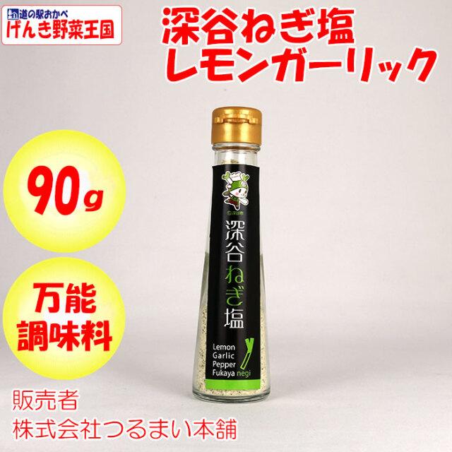 深谷ねぎ塩レモンガーリック 90g