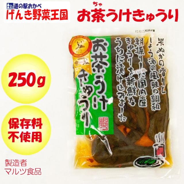 お茶うけきゅうり 250g マルツ食品
