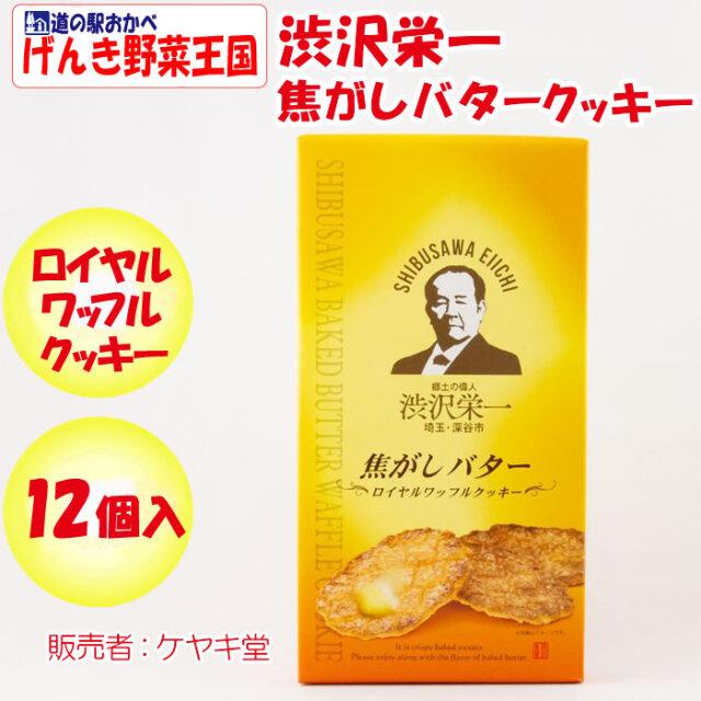 渋沢栄一焦がしバターワッフルクッキー 12個