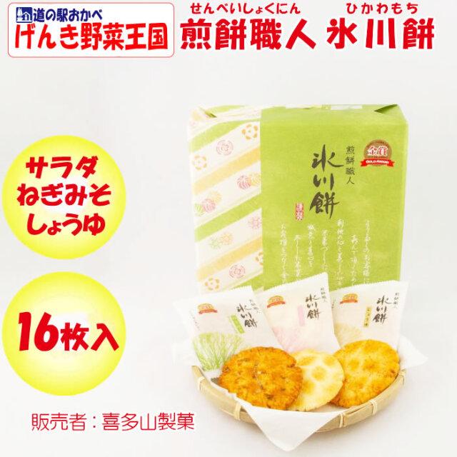 氷川餅16枚