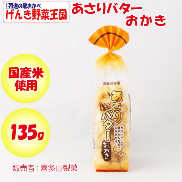 あさりバターおかき 135g