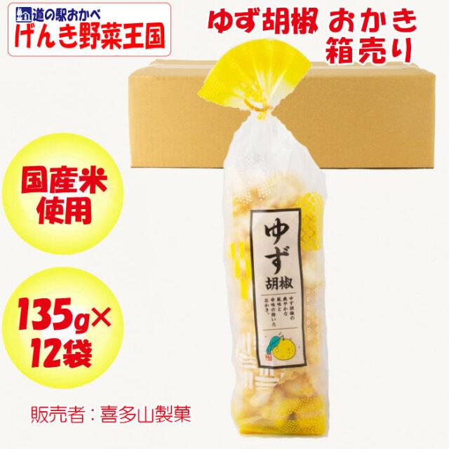 ゆず胡椒おかき 135gゆず胡椒おかきx12 箱売り