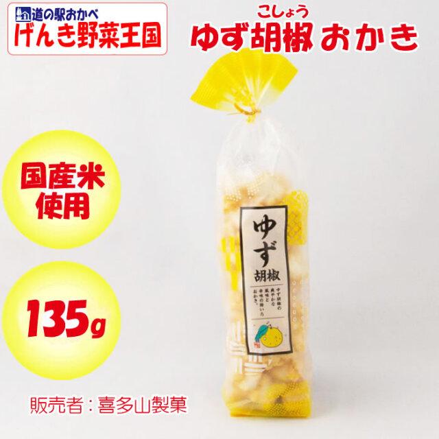 ゆず胡椒おかき 135g