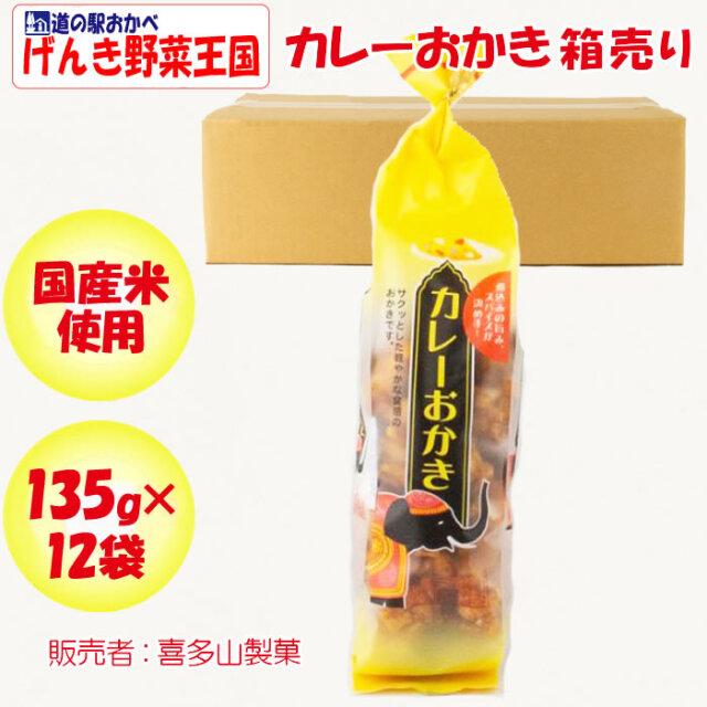 カレーおかき 135gカレーおかきx12 箱売り
